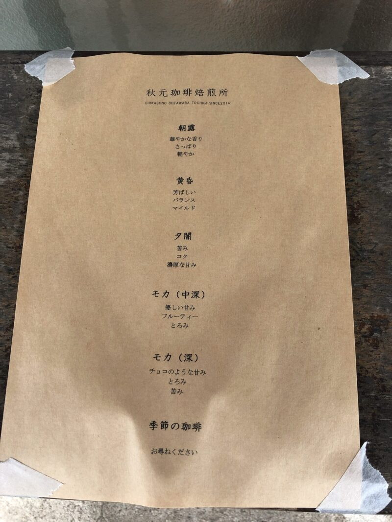 秋元珈琲焙煎所のメニュー