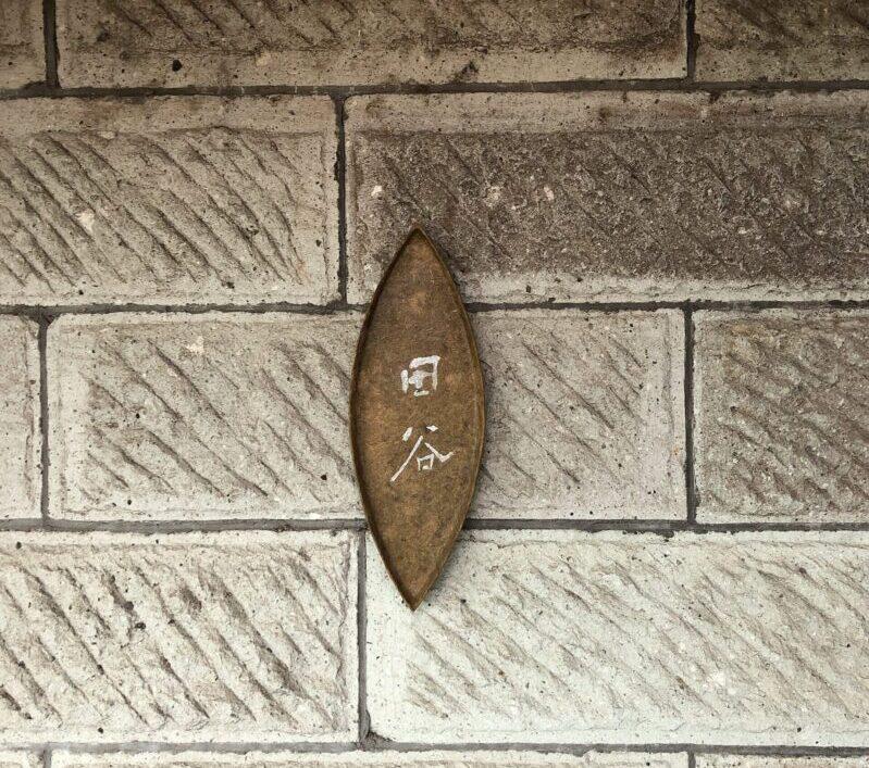 田谷のアクセス・駐車場